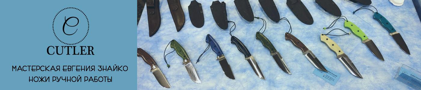 Cutler. Мастерская ножей Евгения Знайко